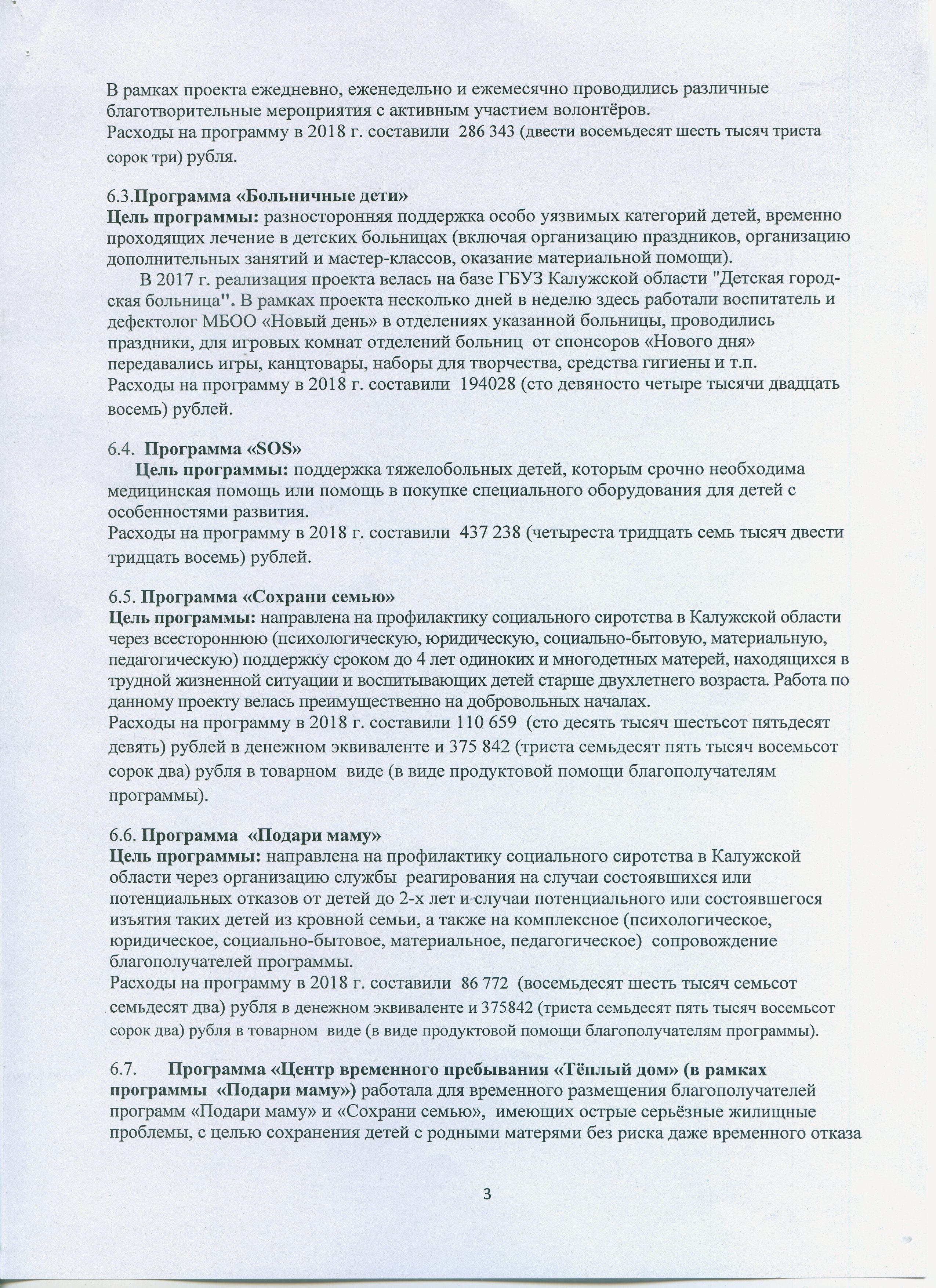 Отчёт в Минюст 3