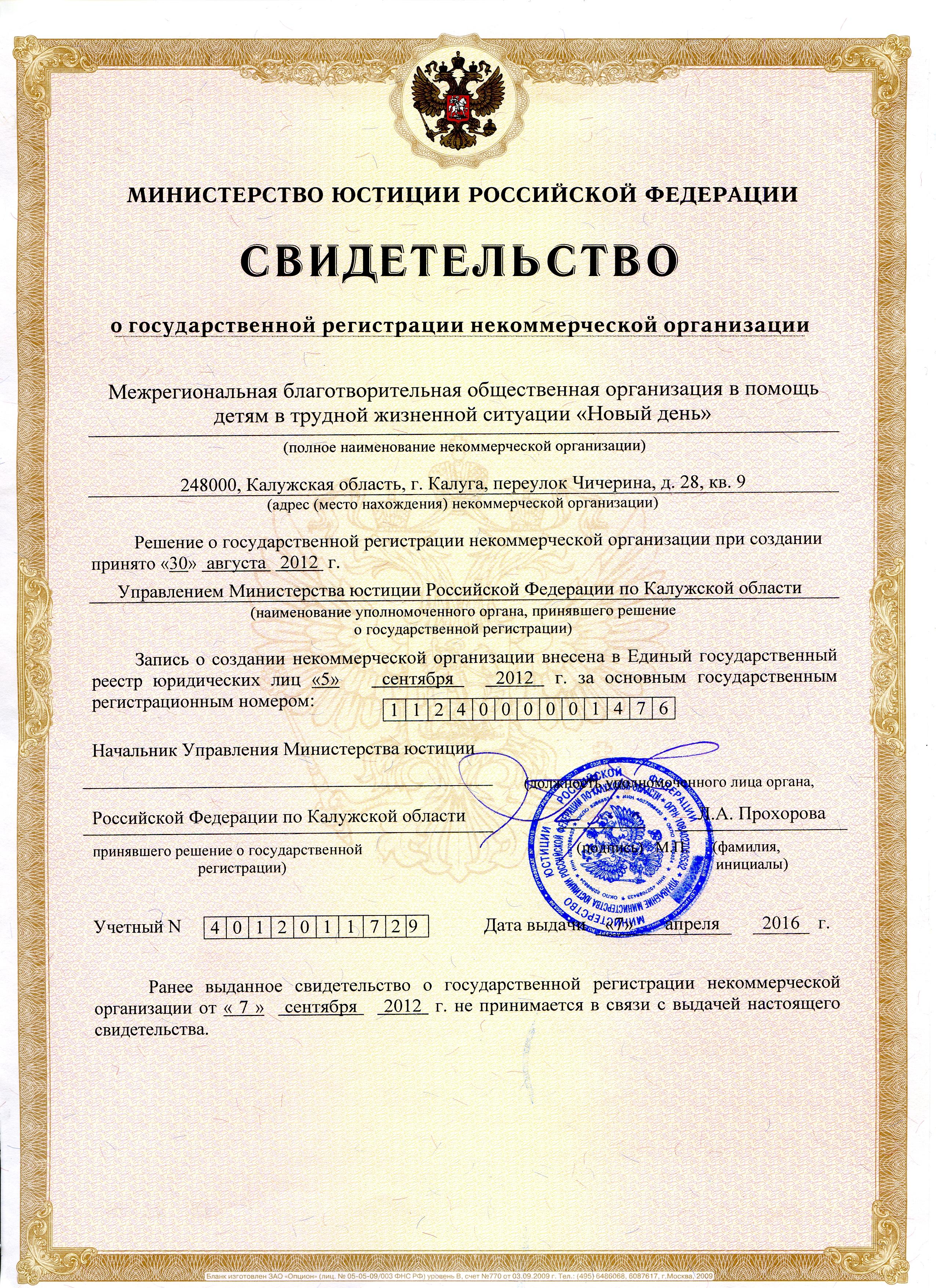 Свидетельство о госрегистрации 2 редакция059