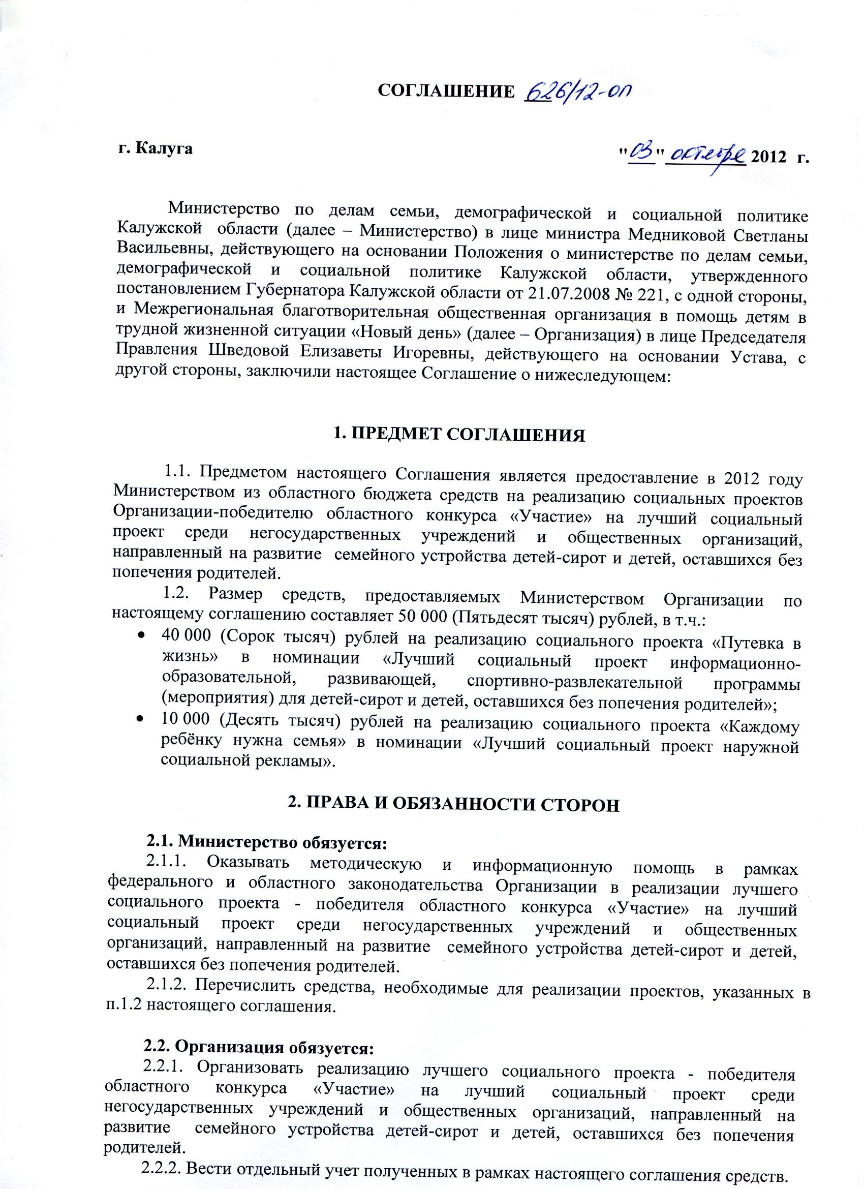 Соглашение Конкурс Участие 2012586
