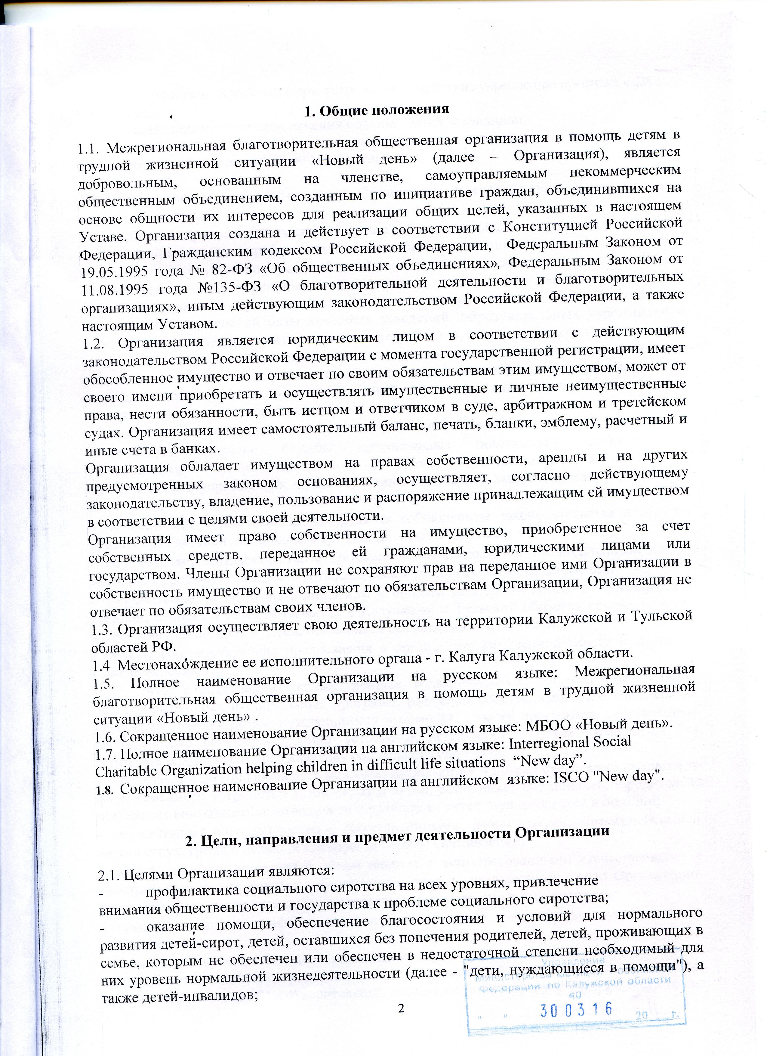 Устав НД 2 редакция062