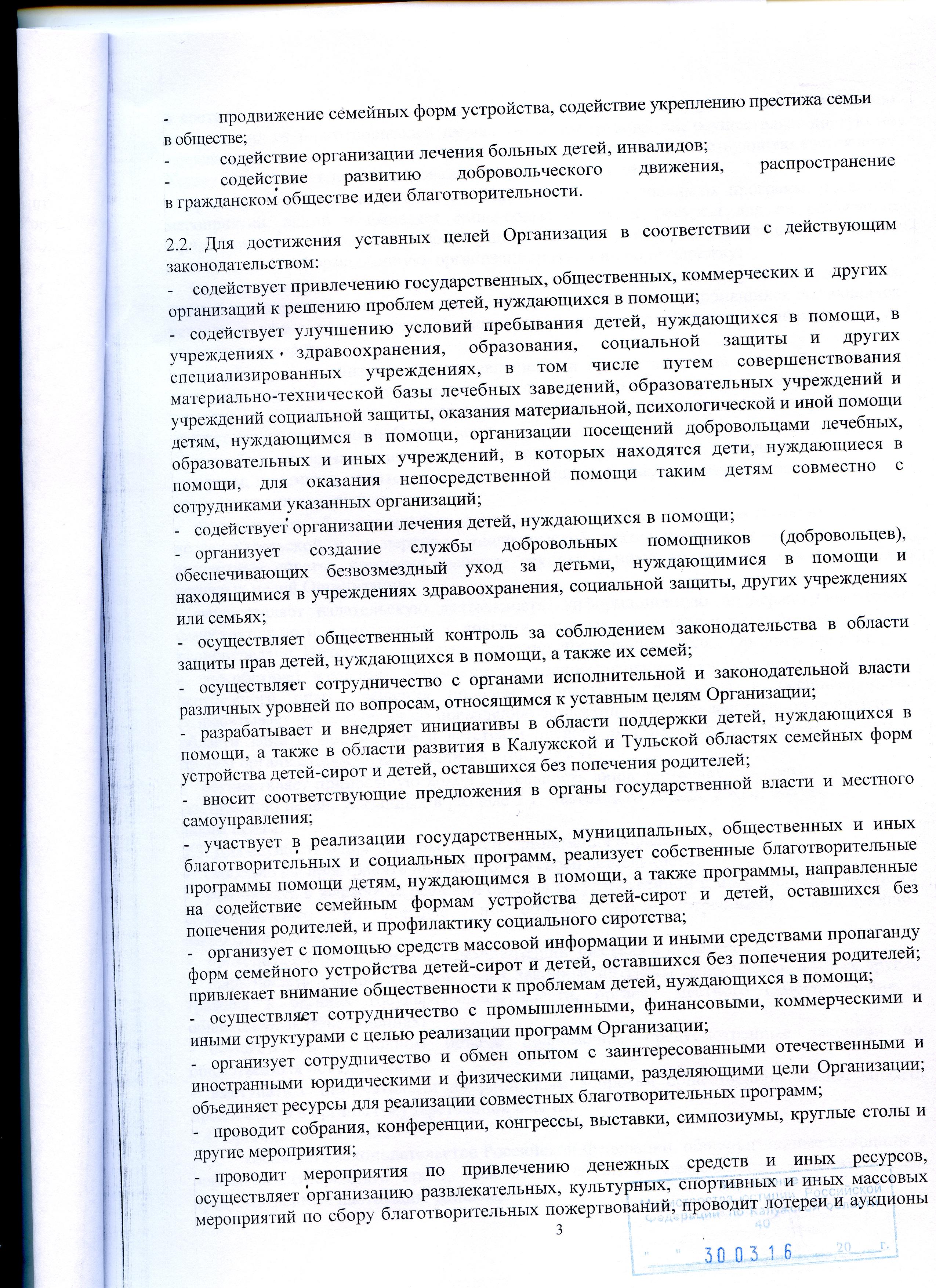 Устав НД 2 редакция063