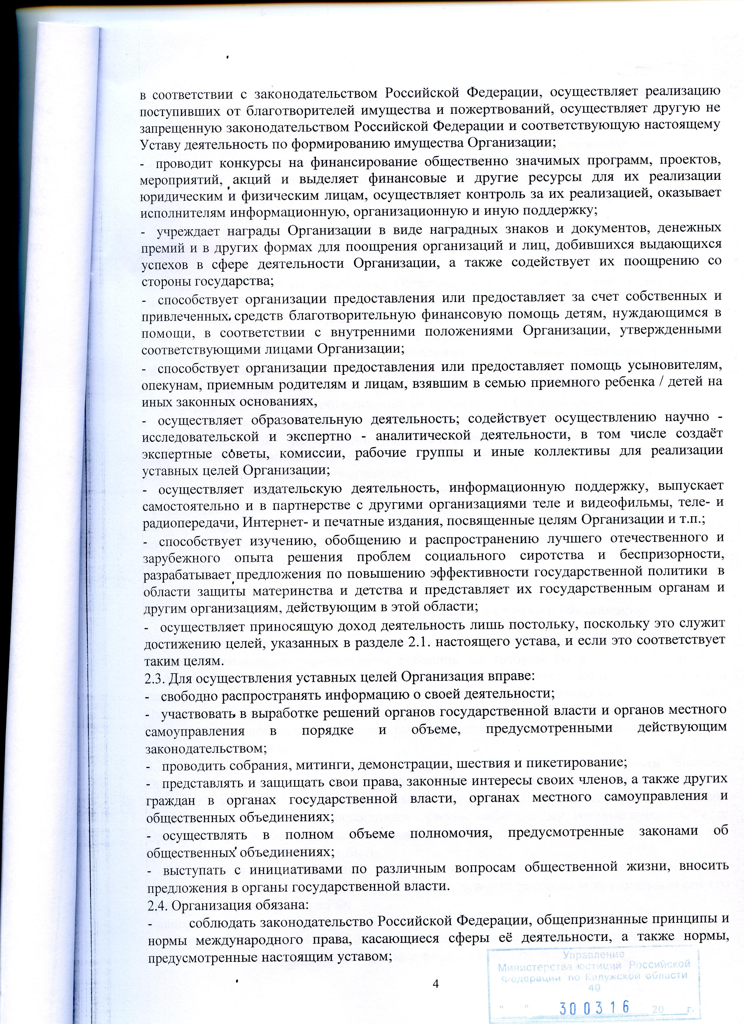 Устав НД 2 редакция064