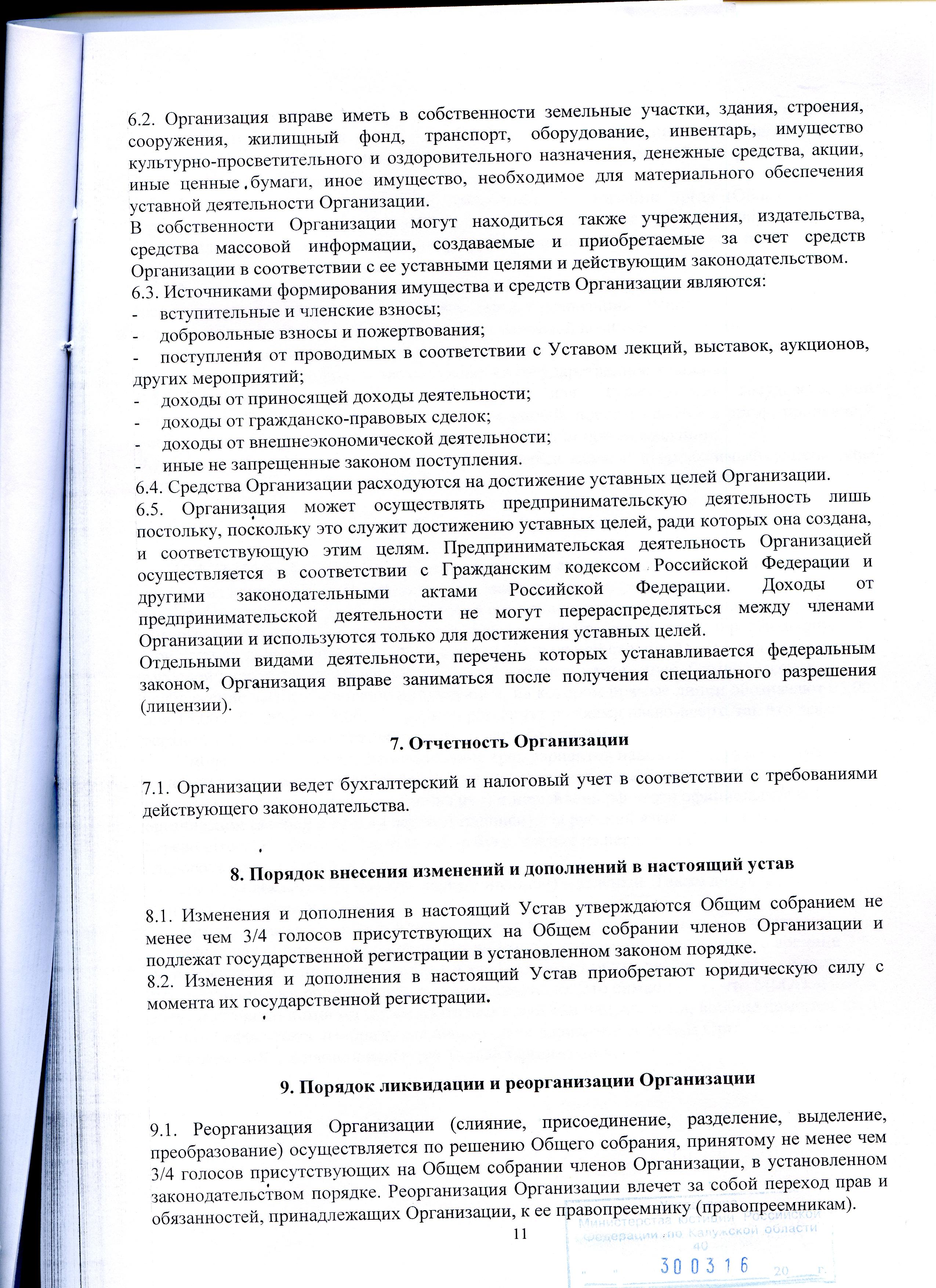 Устав НД 2 редакция073