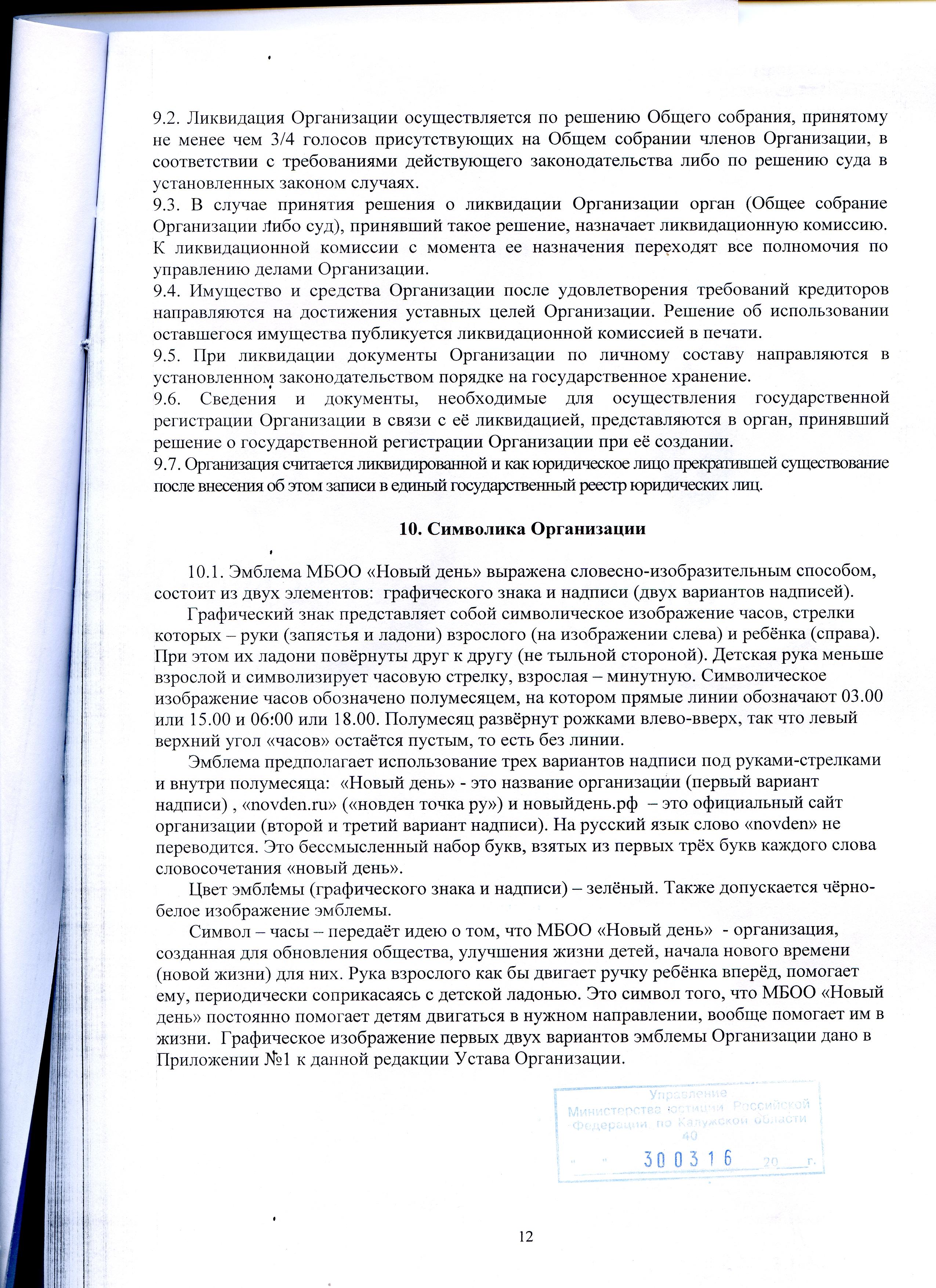 Устав НД 2 редакция074