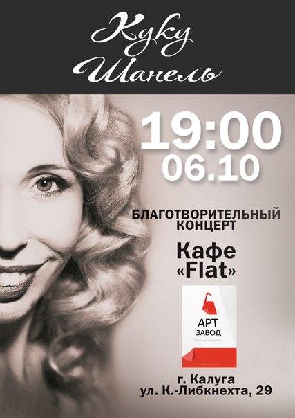 Благотворительный концерт «Куку-Шанель»