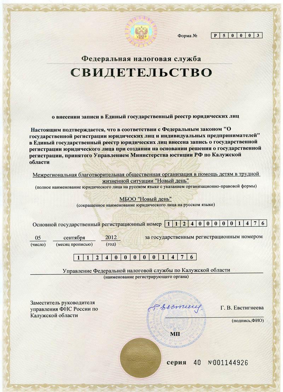 Внесении записи в единый государственный реестр юридических лиц