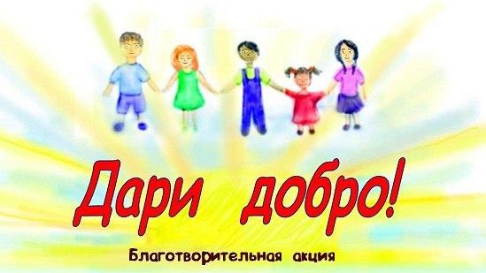 Благотворительная акция в «Дочках-сыночках»