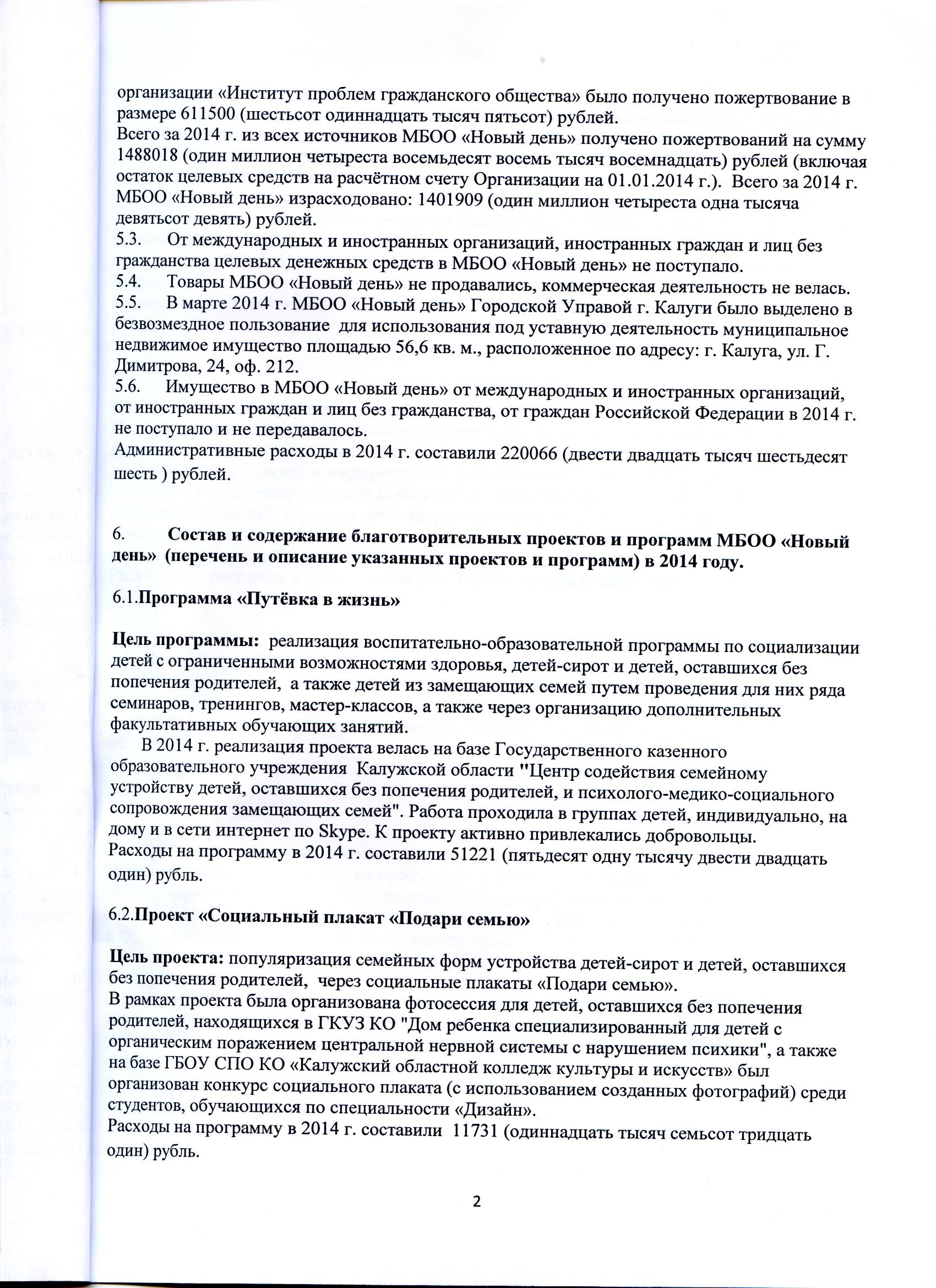 """Отчёт председателя правления МБОО """"Новый день"""" по итогам деятельности в 2014 году документ 2"""