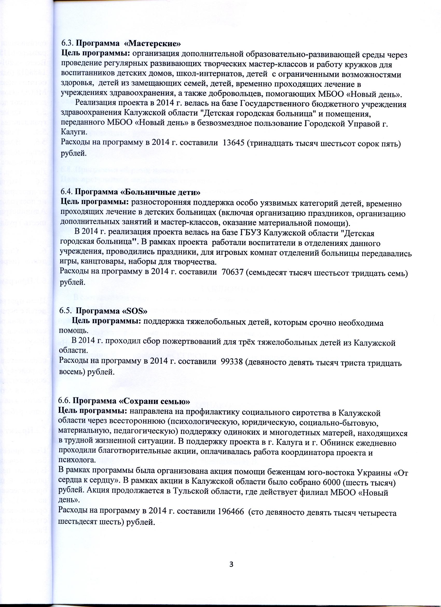 """Отчёт председателя правления МБОО """"Новый день"""" по итогам деятельности в 2014 году документ 3"""