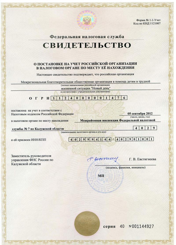 Постановка на учет в налоговом органе по месту ее нахождения