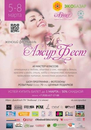 Ажурфест Обнинск 5-7 марта 2016
