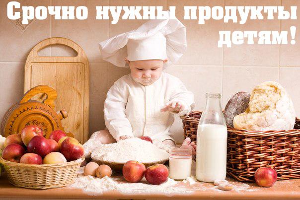 Продукты детям