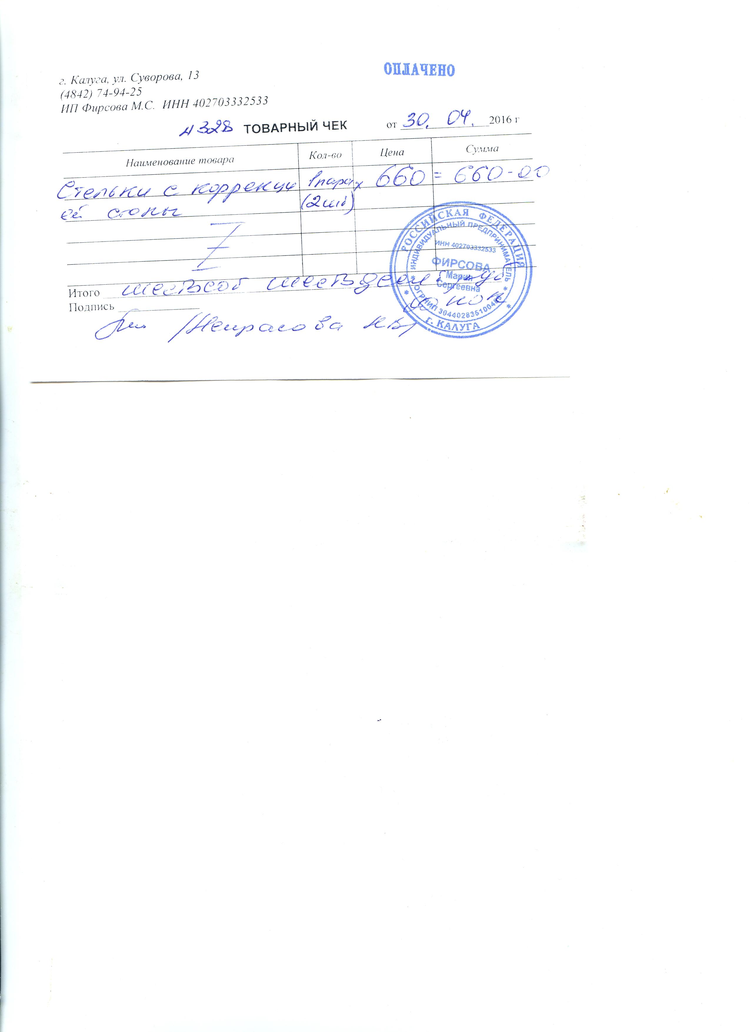 Чеки Андропова166
