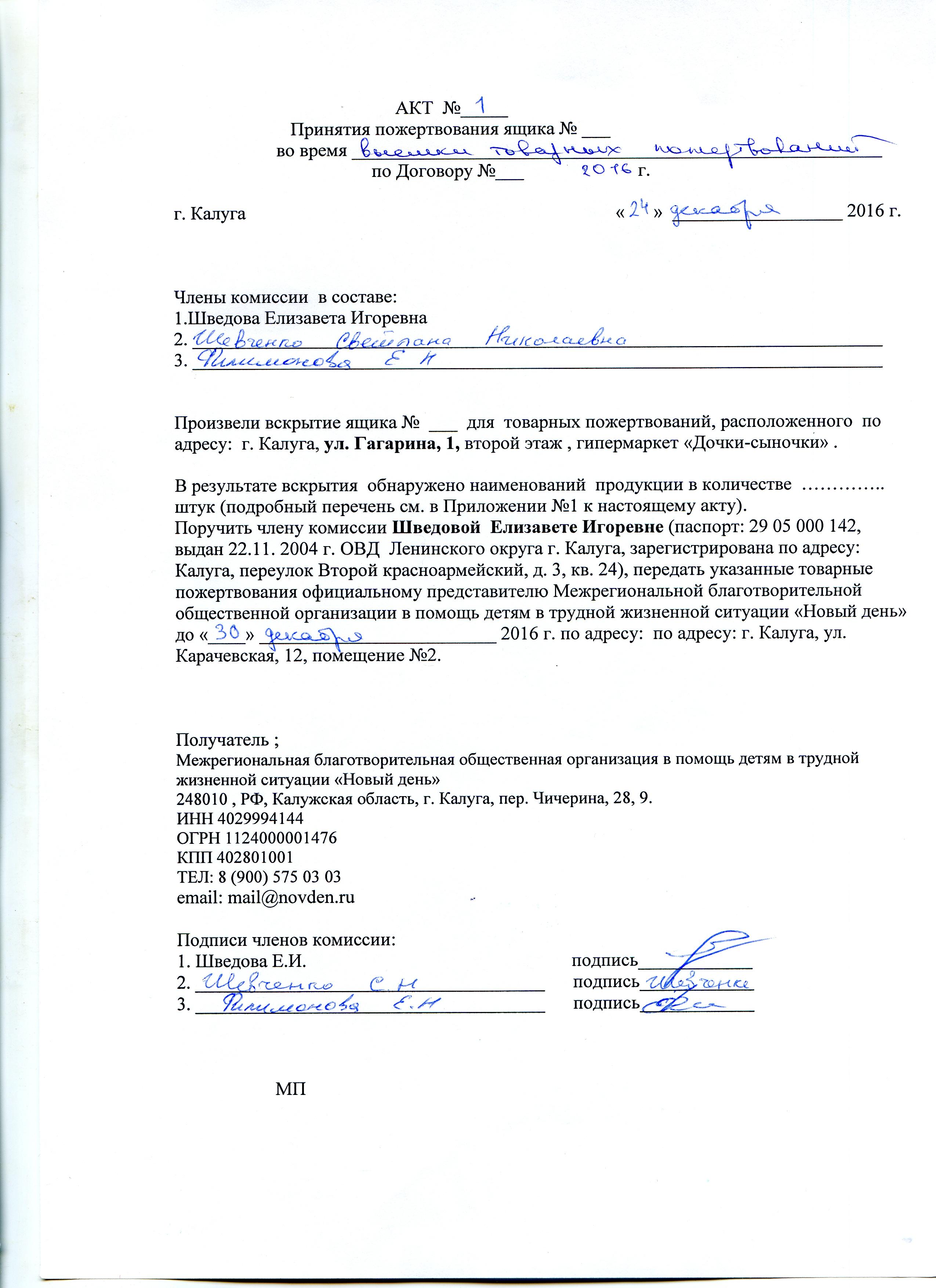 Акт 1 Гагарина 24 декабря 2016294