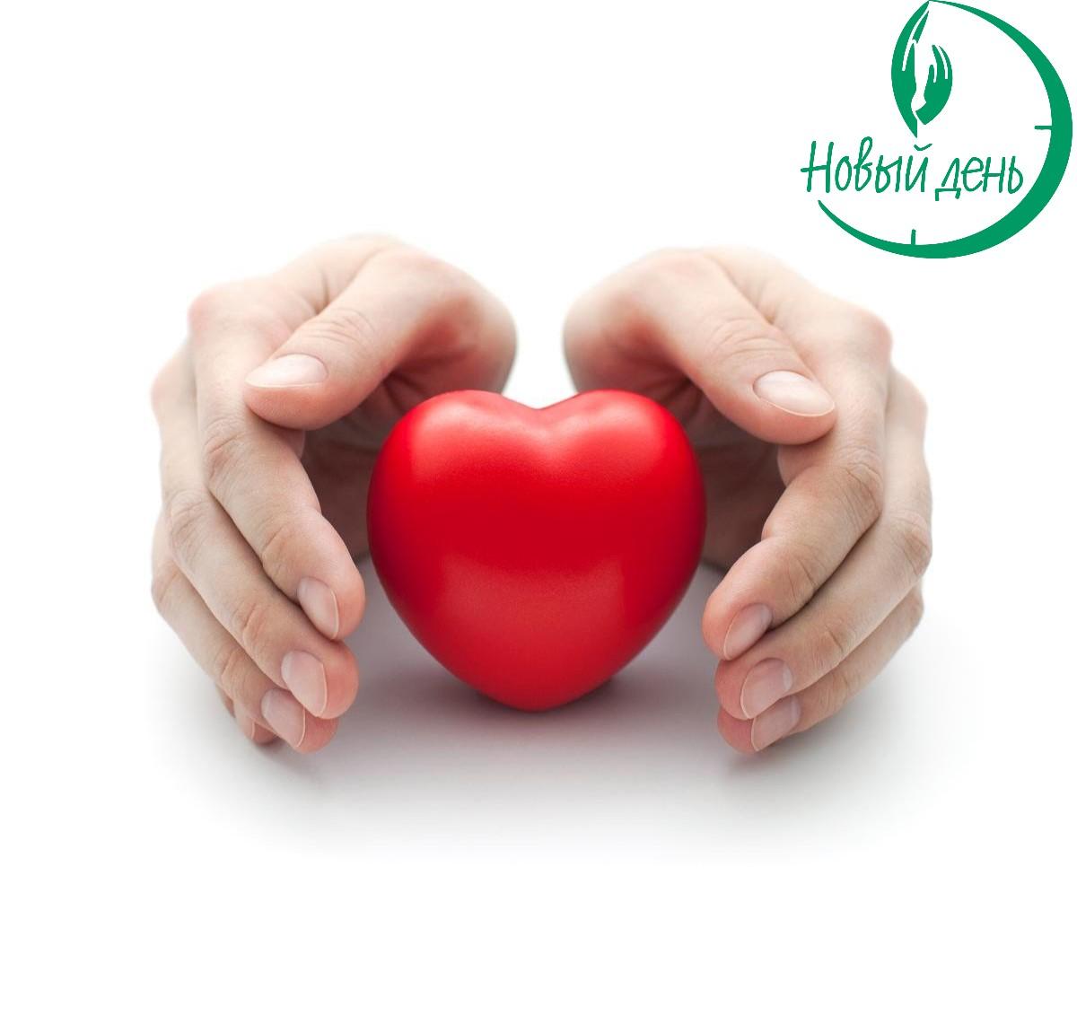 сердце в руках