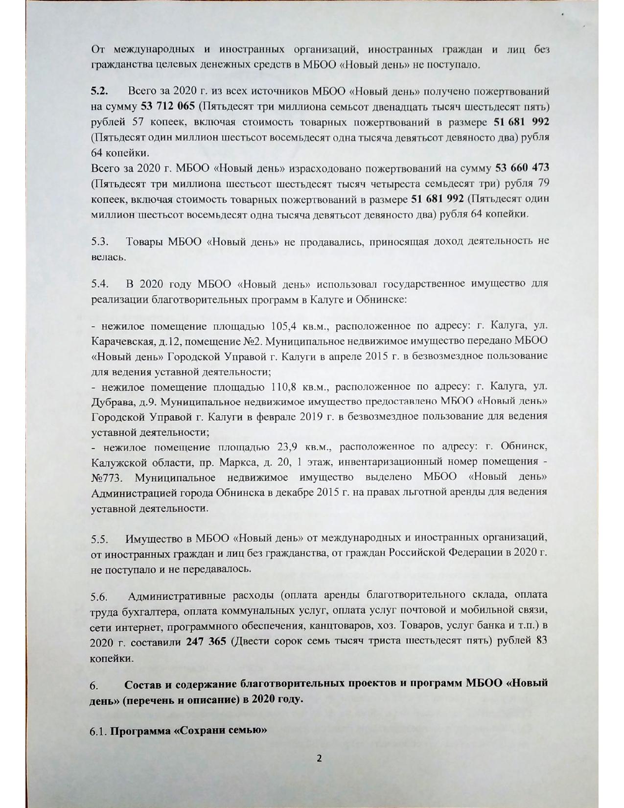 Отчет2_page-0001